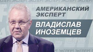 Владислав Иноземцев: «Путин стал фетишем» // Американский эксперт