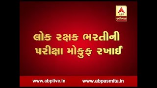 Due to Paper leak, Police Constable Exam Canceled in Gujarat