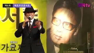 박영수 - 역에선 가로등 [2017 배호 추모 콘서트 …