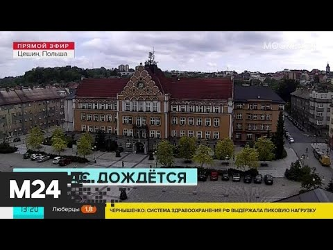 Что происходит в Польше во время пандемии коронавируса - Москва 24
