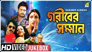 Gariber Samman   গরীবের সম্মান   Bengali Movie Songs Video Jukebox   Anju Ghosh,Omar Sunny,Rituparna