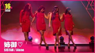2-4 姉御♡ 씨스타(SISTAR) - 나혼자(ALONE) dance cover in Japan【ちぇご16】…