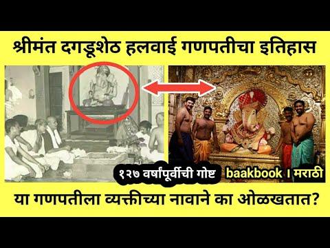 श्रीमंत दगडूशेठ हलवाई गणपती। स्थापनेचा १२७ वर्षांपूर्वीचा इतिहास । story । baakbook marathi |