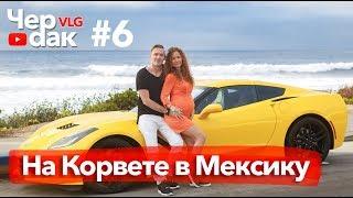 Как незаконно  пересечь границу с Мексикой. США как заработать на Corvette. Альтернатива каршерингу.