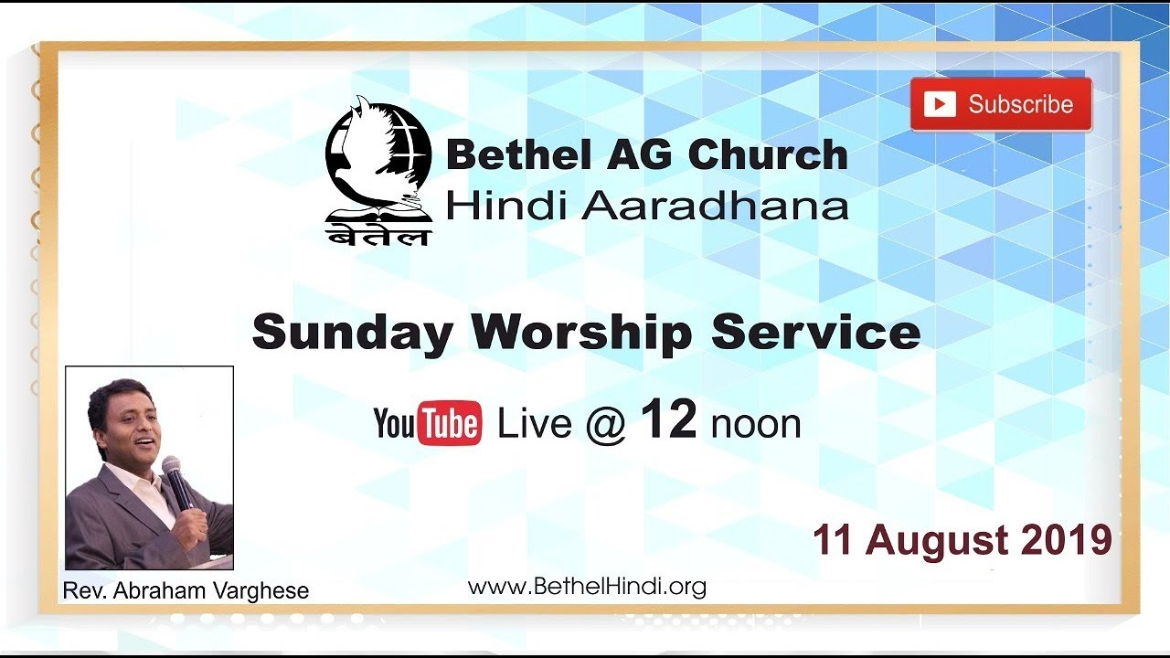 Bethel AG Church - Bangalore, India
