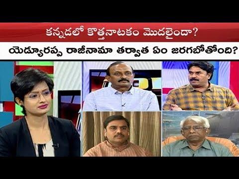 కన్నడలో కొత్తనాటకం మొదలైందా..? మోడీ - షాల అపజయమేనా..? | Top Story | TV5 News