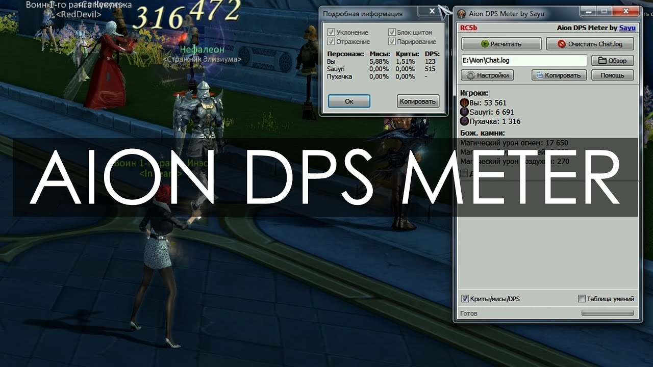 aion dps meter