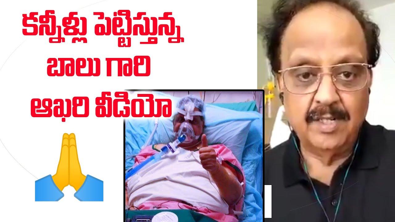 SP Bala subramaniamLast video| #Spb | #RIPSPB | F9 Tv