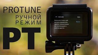 GoPro HERO7 Black. Налаштування камери в Ручному режимі   PROTUNE