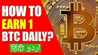 How to Earn Daily 1 Bitcoin for Free in Pakistan & India? | Urdu/Hindi