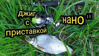 НАНОДЖИГ Поиск места для ловли Окунь Подлещик Рыбалка с берега