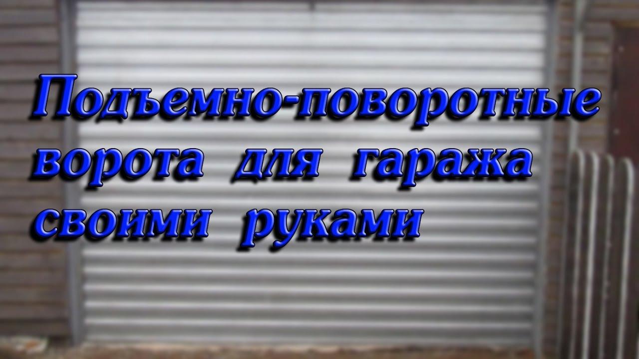 Подъемно-поворотные ворота для гаража своими руками//деревенские будни