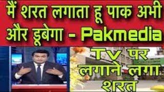 Pak media, Pak media on India latest, Pak media on India latest today, Pak.media.