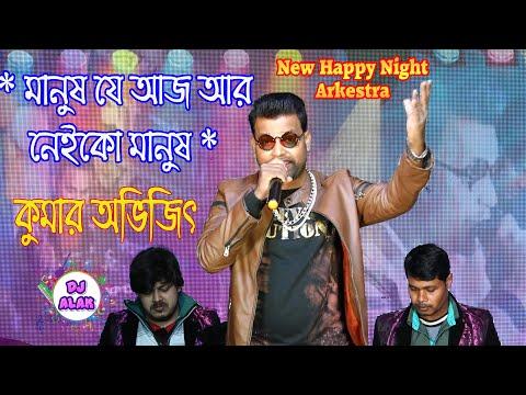 Manush Je Aaj Aar Neiko Manush। Kumar Abhijit Orkestra / New Happy Night Arkestra