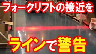 「フォークリフト接近灯 赤ライン」の使用動画です。 床面に赤ラインを...