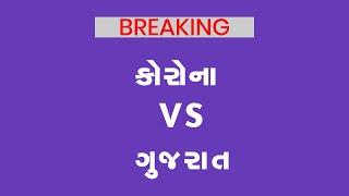 કોરોના vs ગુજરાત  | CORONAVIRUS (COVID-19) | Gujarati