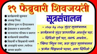 shivjayanti sutrasanchalan।।शिवजयंती सुत्रसंचालन चारोळ्या ।।