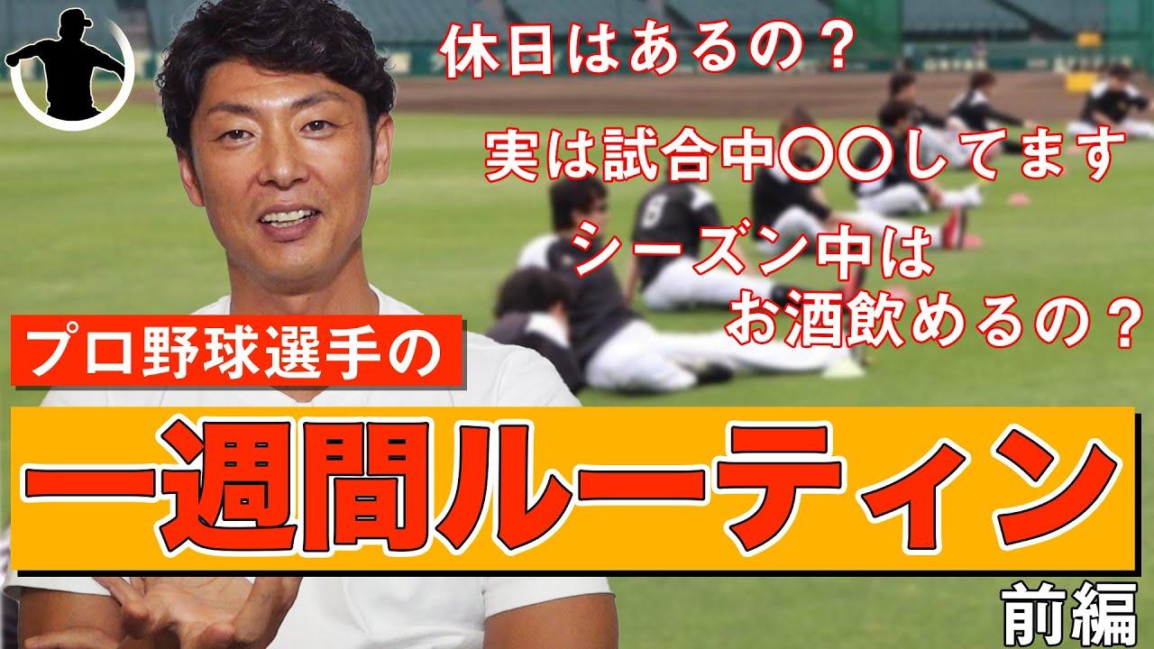 【極秘情報?!】斉藤和巳が現役時代の一週間ルーティンを語ってみた