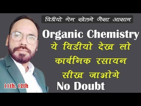01 Class 11th || Chap 12 || Some Basic Concept of Organic Chemistry ||