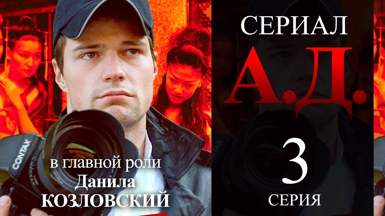Сериал А.Д. /3 серия/ Мистический триллер HD