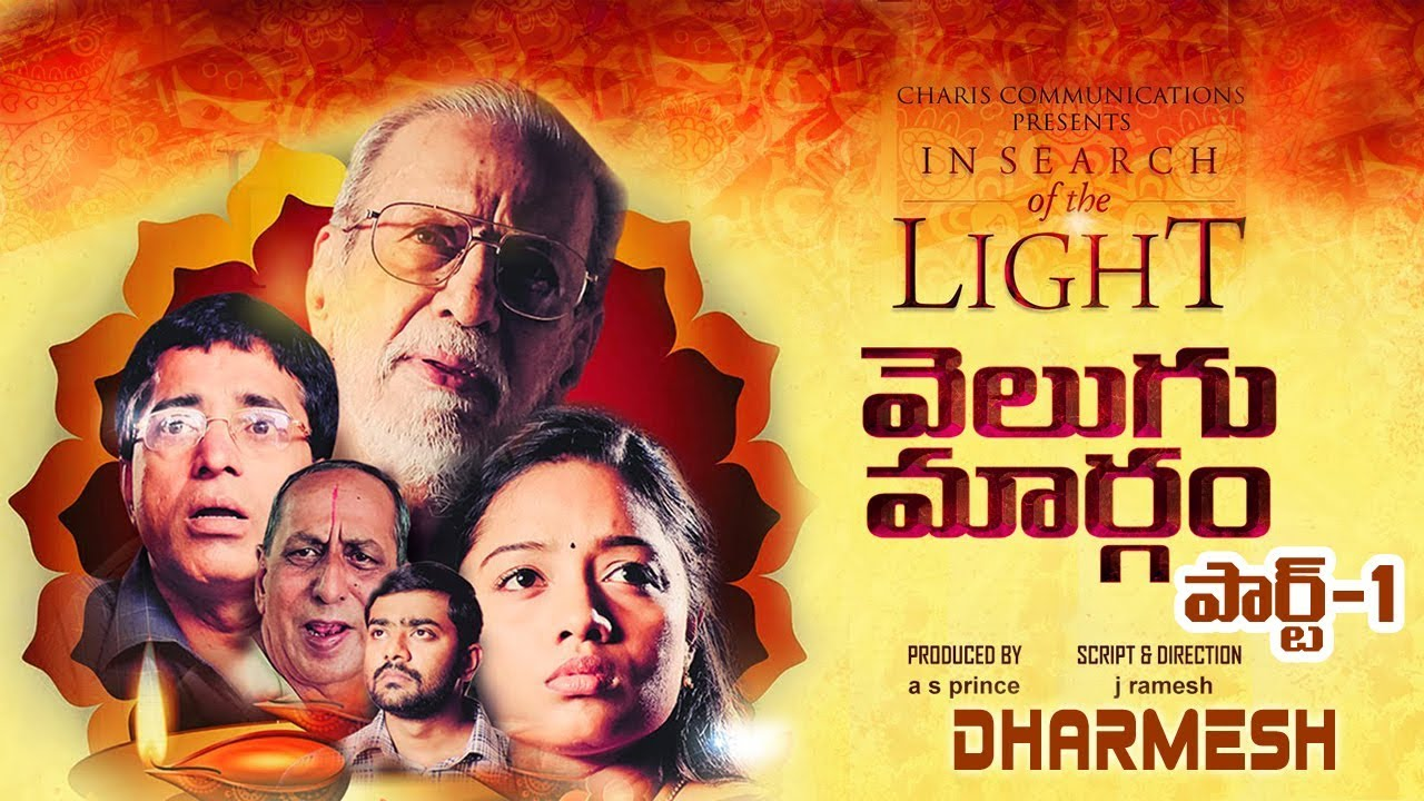 Vel మార్గం పార్ట్ 1 Velugu Margam In Telugu Christian Movie In Dharmesh PaLvai