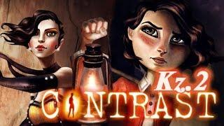 『 Contrast │光映魅影 Kz.2 』打機打到個頭都唔同色w/麻布