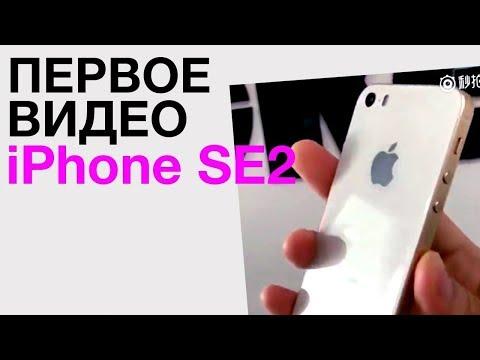 Живое видео iPhone SE2 Умные часы нового поколения и почему Galaxy S9 не работает