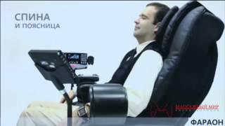 Массажные кресла и массажное оборудование(, 2015-07-08T11:09:42.000Z)