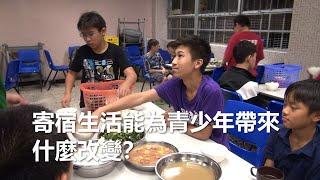 Publication Date: 2020-08-19 | Video Title: 愛 ● 常傳 - 預告篇:寄宿學做人