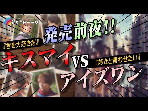 #141 発売前夜!キスマイ vs アイズワン 枚数予想【Forza Horizon 4】