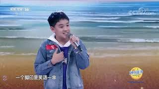 [音乐快递]《外婆的澎湖湾》 演唱:李梦潇 CCTV少儿