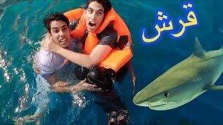 تحدي المهن | صدنا سمكة بيدنا!!