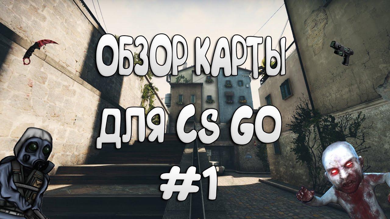 Обзор карты для игры в маньяка CS:GO #1 - YouTube