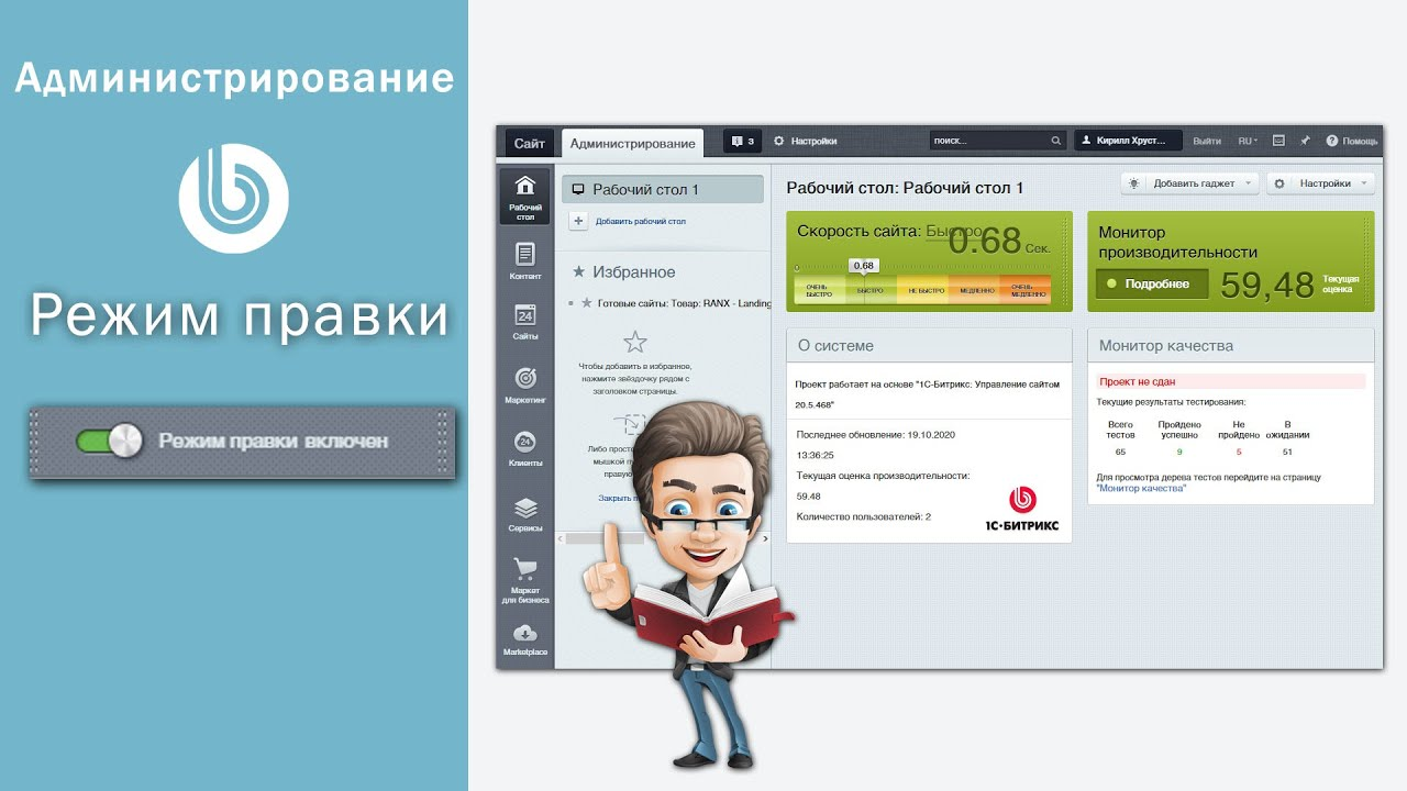 1с битрикс редакция старт
