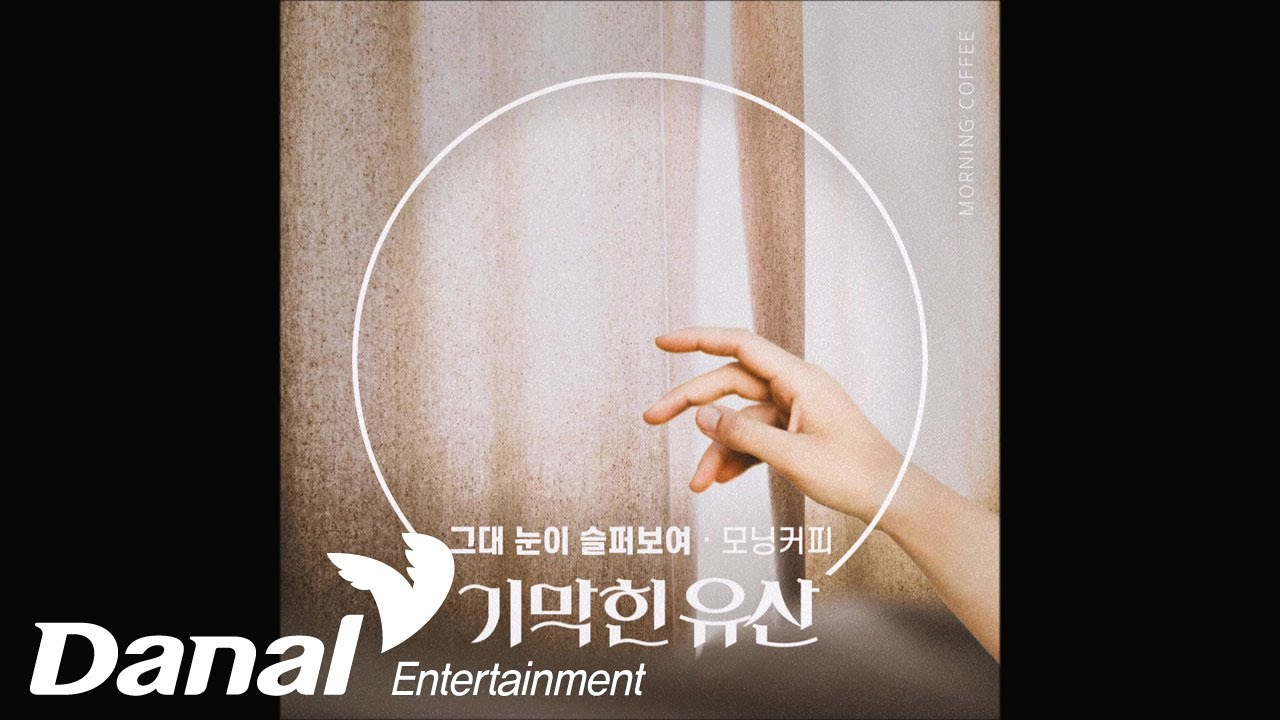 모닝커피(Morning Coffee) - 그대 눈이 슬퍼보여ㅣ기막힌 유산 OST Part.21