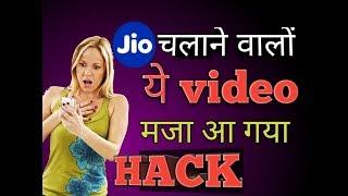 JIO Secret Tricks || Jii Hidden Trick //New Trick by Singh's Studio