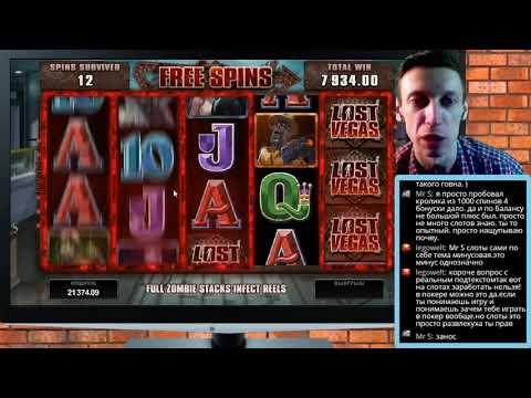 Занос в Lost Vegas [x306] Big Win Microgaming