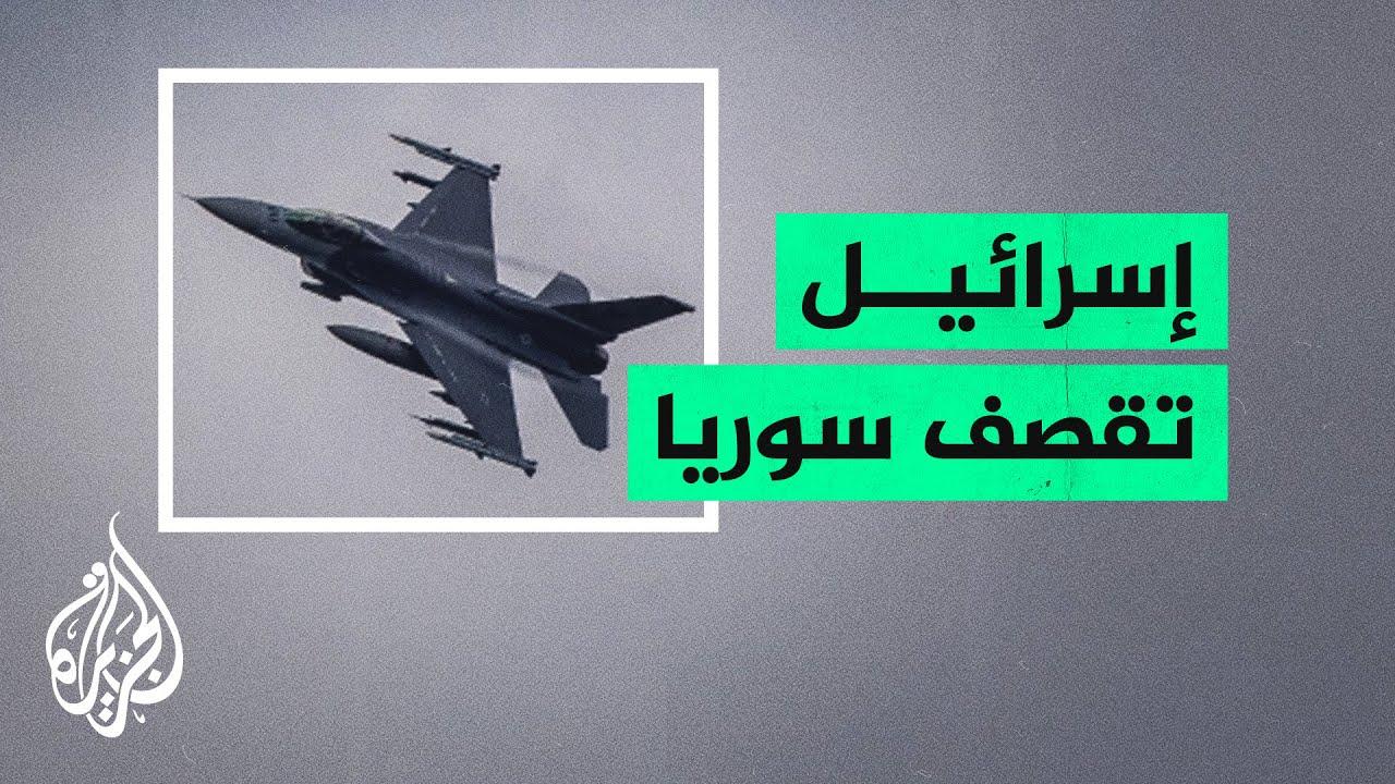 مقاتلات إسرائيلية تشن غارات على محيط دمشق والأخيرة تتصدى  - نشر قبل 7 ساعة