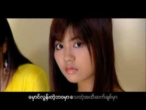 Myo Gyi Nate Sa Du Wa 10 Thu Sein Ta Yaout