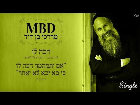 מרדכי בן דוד | חכה לו | Mordechai Ben David | CHAKE LO