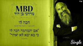 Baixar מרדכי בן דוד   חכה לו   Mordechai Ben David   CHAKE LO