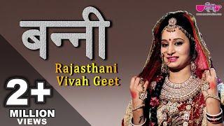 Banni Vivah Geet Sammelan | Rajasthani Vivah Geet Songs | Marwadi Marriage Songs