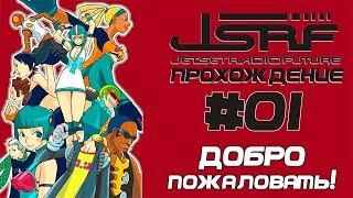 Прохождение Jet Set Radio Future (PC, RUS) [Часть 1] Обучение