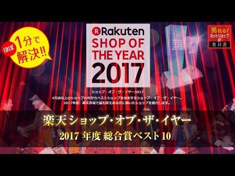 楽天 ショップオブザイヤー2017 総合賞 トップ10 ランキング SOY 楽天市場 shop of the year 2017