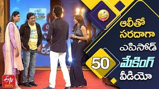 Alitho Saradaga | MAKING VIDEO 50 | Varun Sandesh & Vithika | Behind the Camera | Episode Making