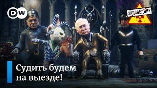 Навальный прилетел домой Инаугурация Байдена Сказка о богатыре Путине Заповедник выпуск 154