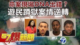 命案現場DNA出錯?遊民蹲獄案情逆轉《57爆新聞》精選篇 網路獨播版