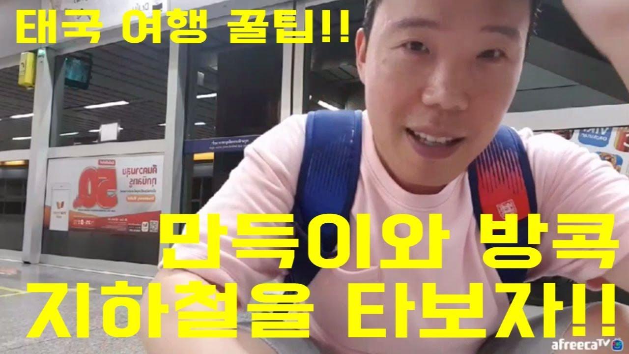 BJ태국만득) 태국 여행 꿀팁!! 복귀한 만득과 방콕 지하철을 타보자!!