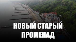 Реконструкцию старого променада в Светлогорске планируют начать в 2022 году