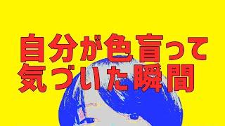 【ゲスト紹介】 2人とも素敵な活動をしているのでチェックしてみてね! □淡い色が見えない嵯峨山さんTwitter https://twitter.com/sagaym □緑が好き...